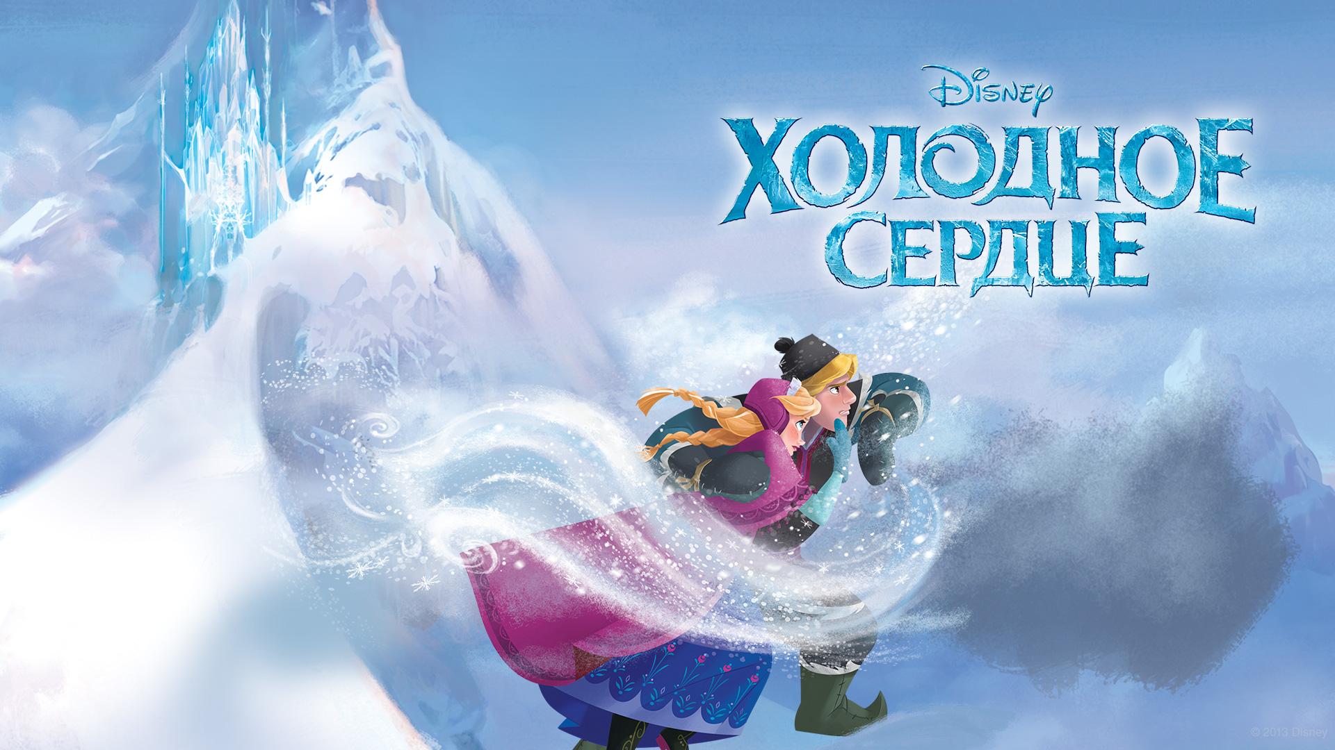 холодное сердце герои мультфильма картинки