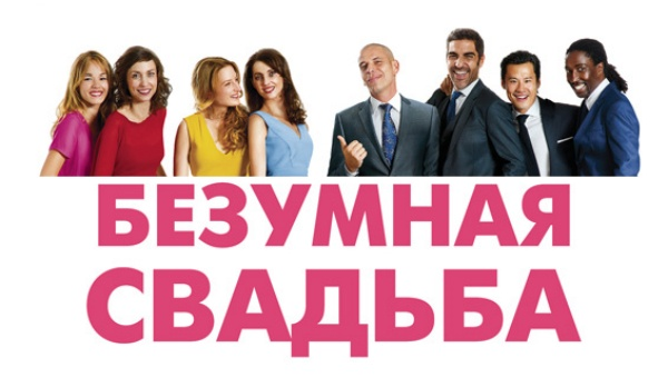 1403977636_bezumnaya-svadba-2014-1